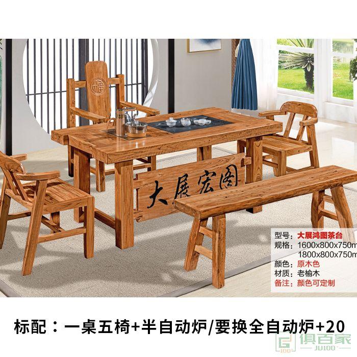 翔品家具大展宏图中式实木茶台烧水壶一体桌椅组合