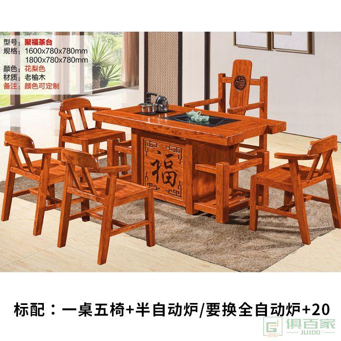 翔品家具聚福茶台木茶桌椅组合中式实木茶几功夫泡茶台客厅