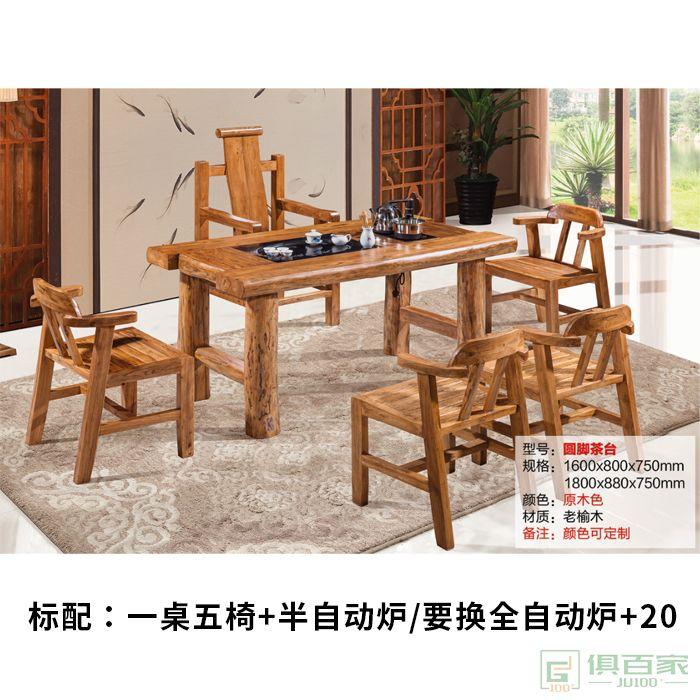 翔品家具圆腿茶台实木喝茶桌椅组合榆木茶具套装一体办公室