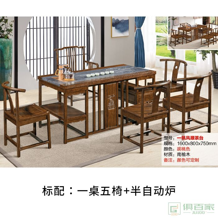 翔品家具1.6米一帆风顺木茶桌椅组合办公室茶台中式功夫茶
