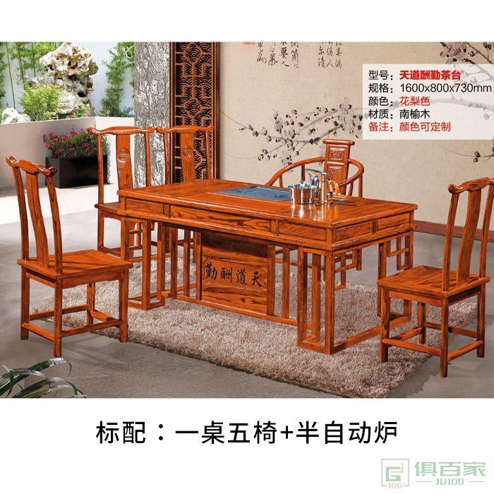 翔品家具1.6天道酬勤茶桌椅组合实木客厅茶几喝茶桌茶具套装一体