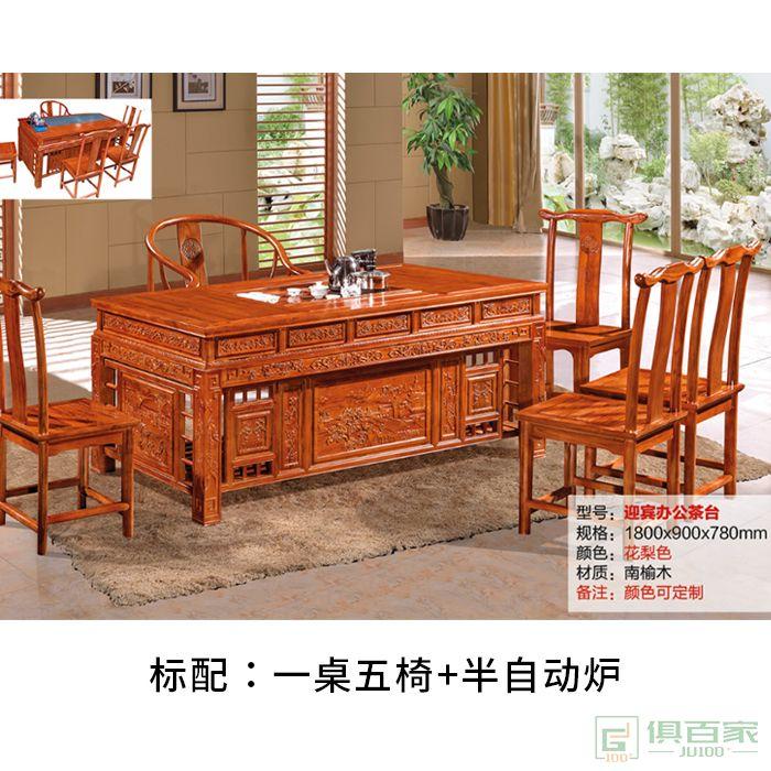 翔品家具1.8米办公茶台茶桌椅组合仿古复古茶道桌办公室泡茶台