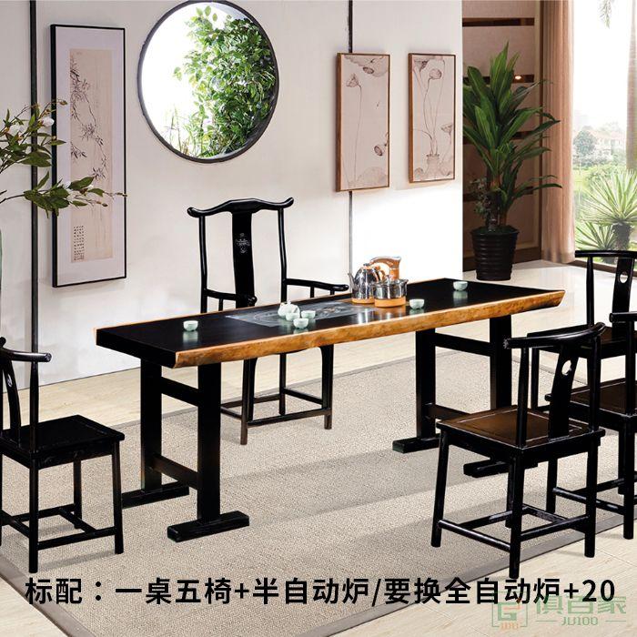 翔品家具自然边大板茶桌椅组合实木客厅家用茶几桌茶具套装一体