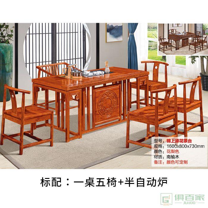 翔品家具1.6米锦上添花新中式泡茶桌实木功夫办公室茶台阳茶具桌椅组合套装