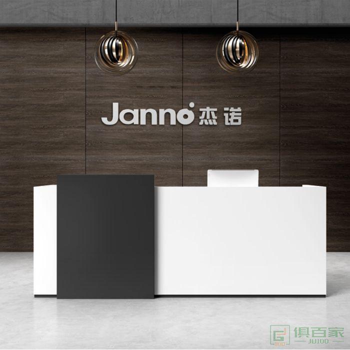 杰诺家具JK系列公司前台接待桌咨询台迎宾前台时尚收银
