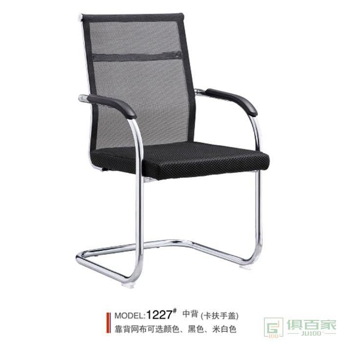 嘉旺鑫泽家具弓形办公椅 职员 电脑椅简约人体工学网椅