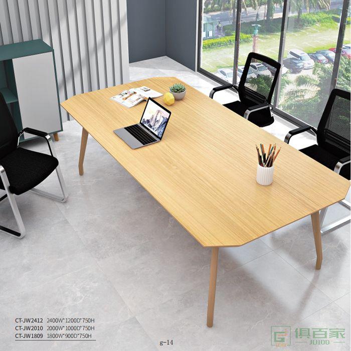 福玛仕家具简星系列办公桌会议桌长桌简约现代